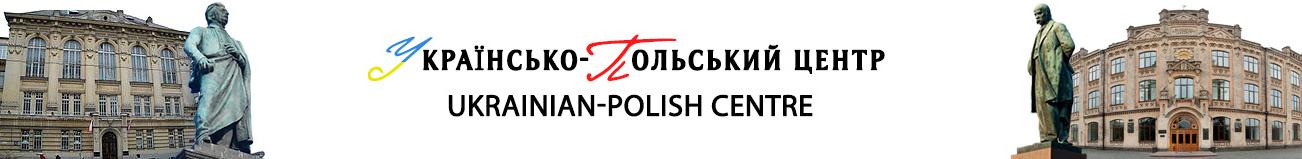 Українсько-польський центр